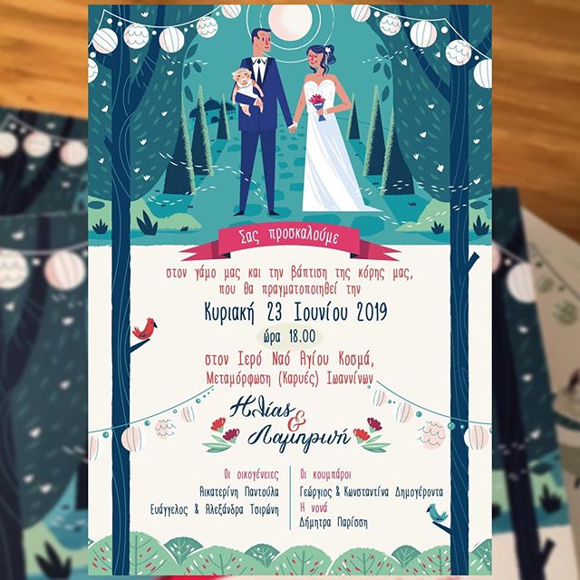 :::Γαμήλια πρόσκληση/wedding invitation::: #invitation #weddinginvatation #wedding #design #illustration #πρόσκληση #πρόσκλησηγάμου #εικονογράφηση